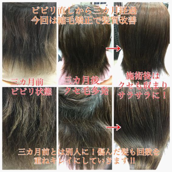 髪をキレイにしたい方必見!!一度傷んだ髪をキレイにするには時間がかかります!
