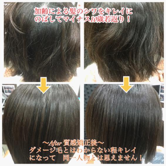 「質感矯正」で老化による髪のシワはキレイに伸ばせる!②40代からの大人女性必見!