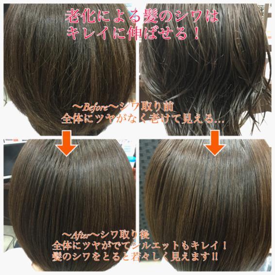 「質感矯正」で老化による髪のシワは キレイに伸ばせる!①