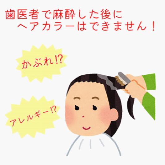 [要注意!!]歯医者で麻酔をして数日間はヘアカラーできません!
